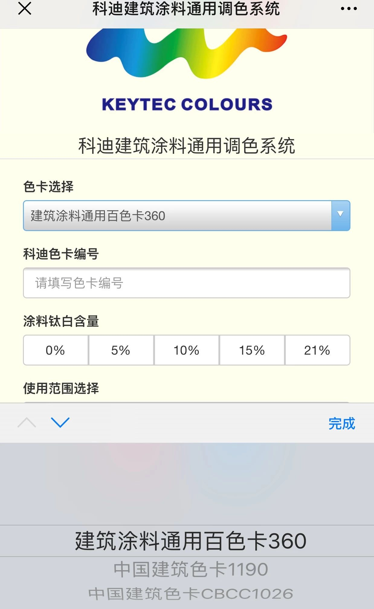 In addition, the opening method of the Cody Architectural Coating Universal Color System: follow the WeChat public account and click Color Service → Color Calculation